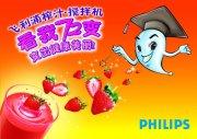 PHILIPS榨汁攪拌機海報設計