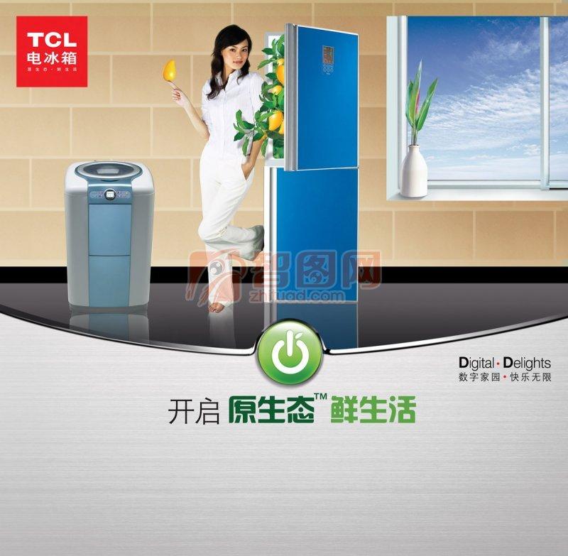 電冰箱海報