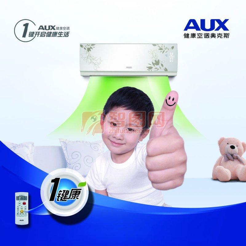 奧克斯空調廣告