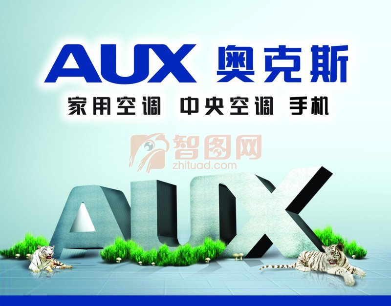 奧克斯品牌廣告