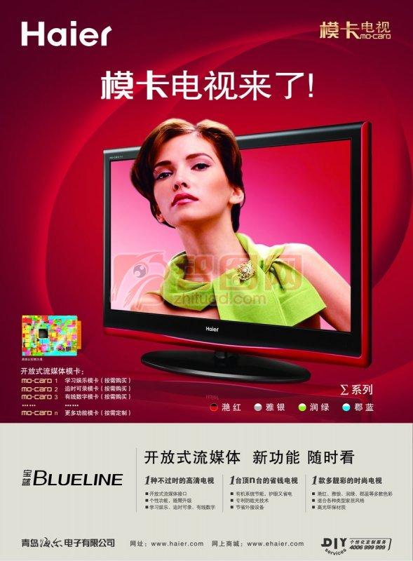 海爾電視廣告