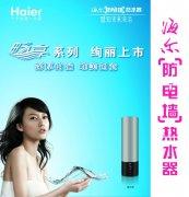 海爾熱水器廣告