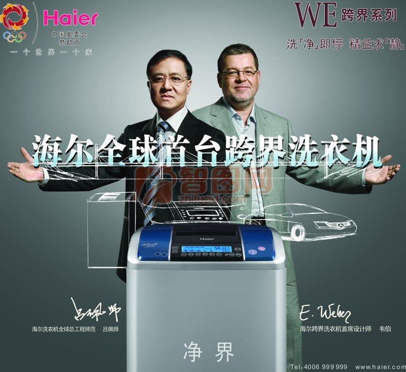 【psd】海尔洗衣机广告