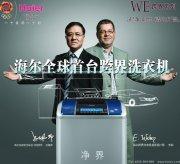 海爾洗衣機廣告