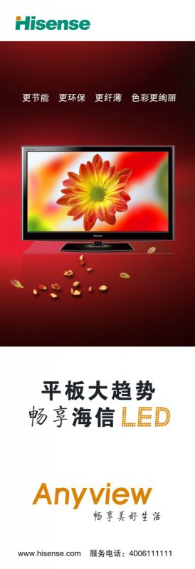 海信電視展板設計