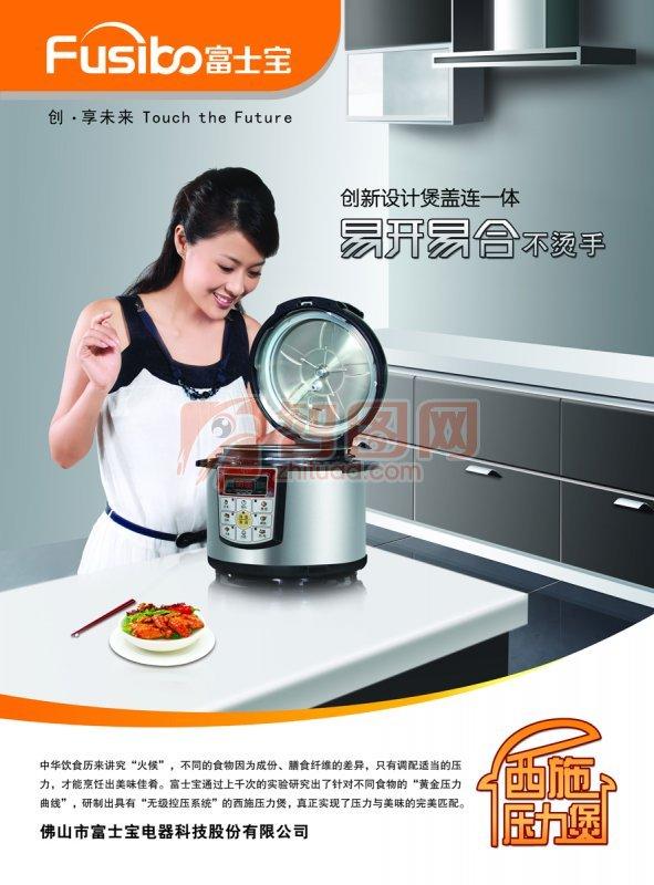 富士寶電飯煲海報設計