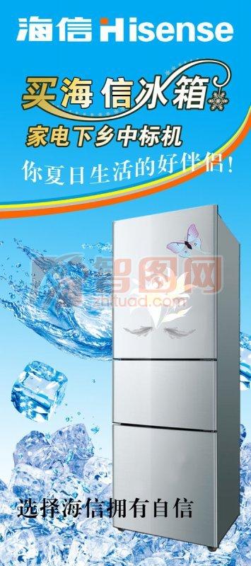 海信冰箱展板設計