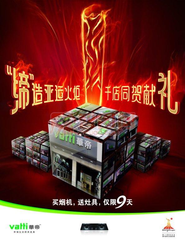華帝油煙機海報設計