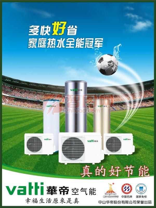 華帝熱水器海報設計