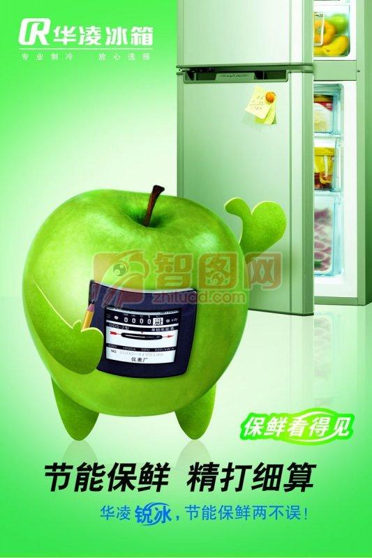 華凌冰箱海報設計