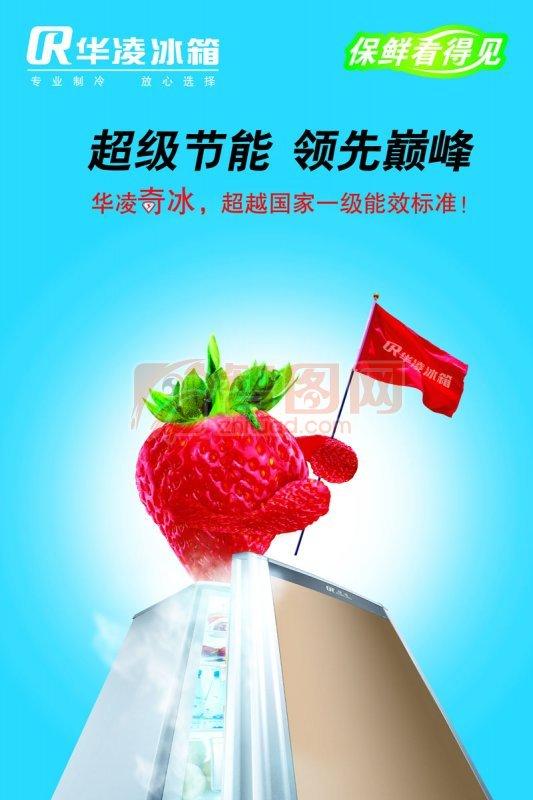 華凌藍色背景海報設計