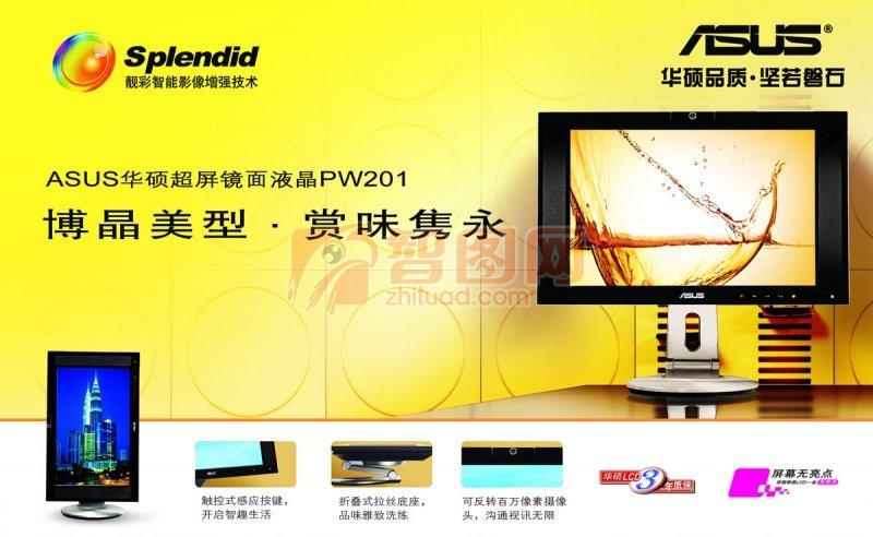 華碩顯示屏海報設計