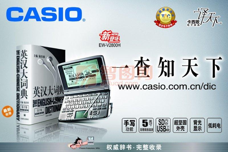 casio電子詞典海報設計