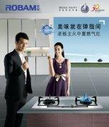 老板電器廚房電器海報