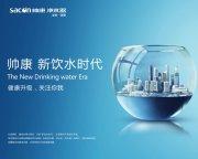 帥康凈水器海報設計