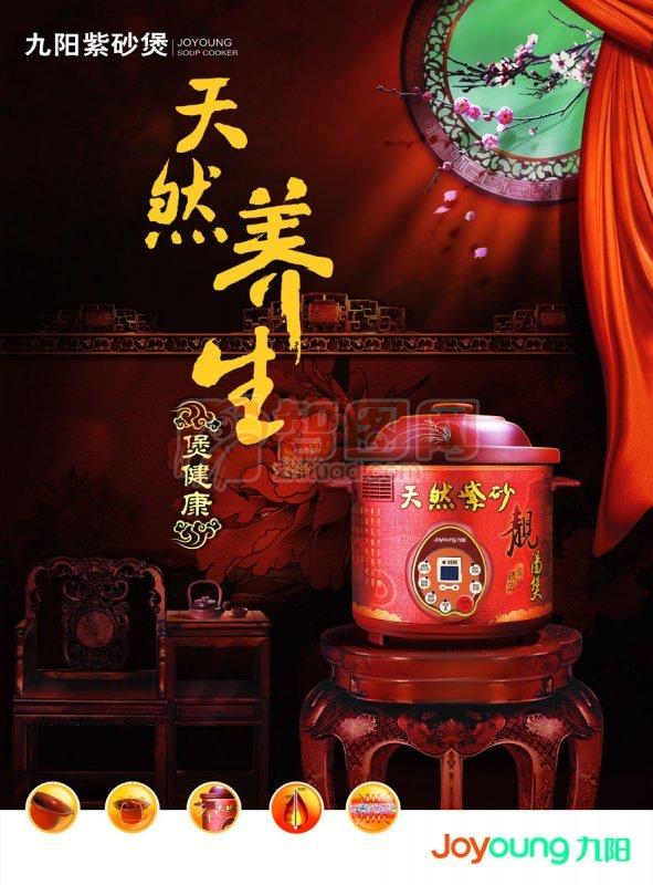 九陽紫砂煲海報設計