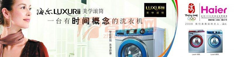 海爾洗衣機畫冊設計
