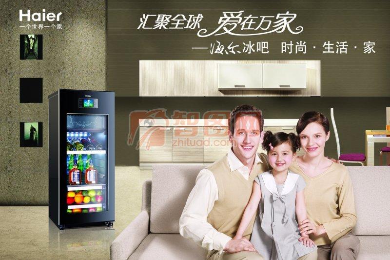 海爾冰箱海報設計