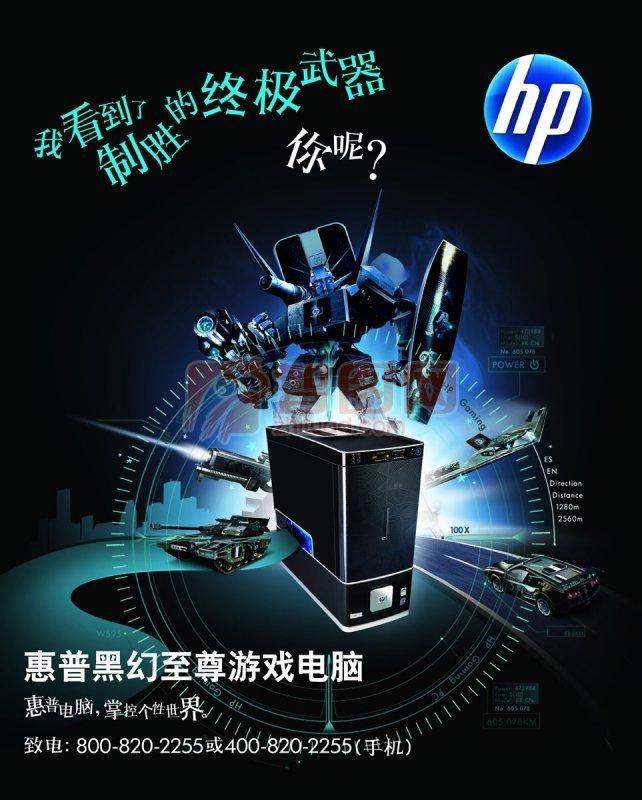 惠普游戲電腦海報設計