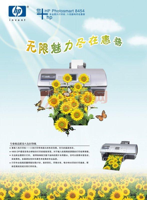 惠普打印機海報設計