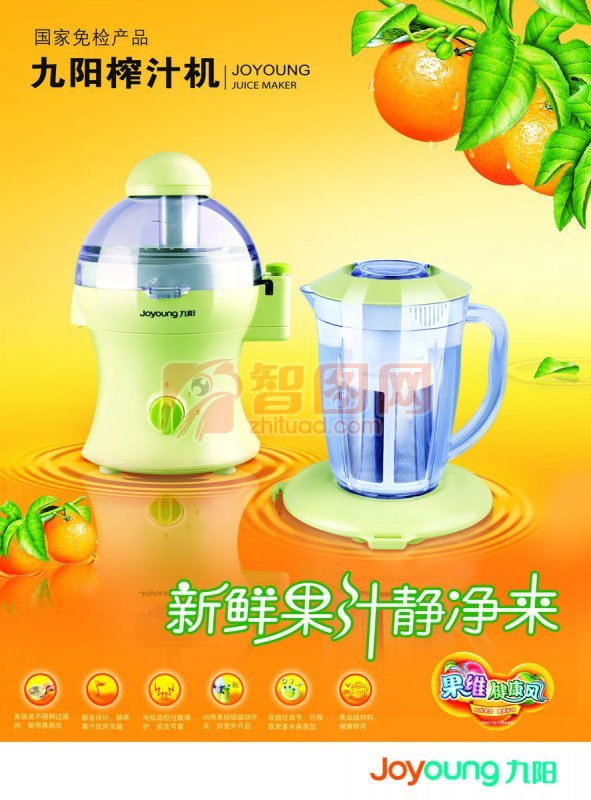 九陽榨汁機海報設計