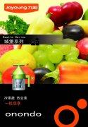 九陽豆漿機海報設計