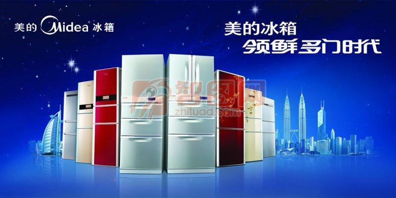 美的冰箱畫冊設計