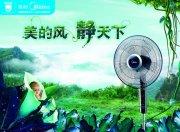 美的電風扇海報設計