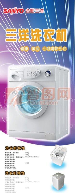 三洋洗衣機展板元素