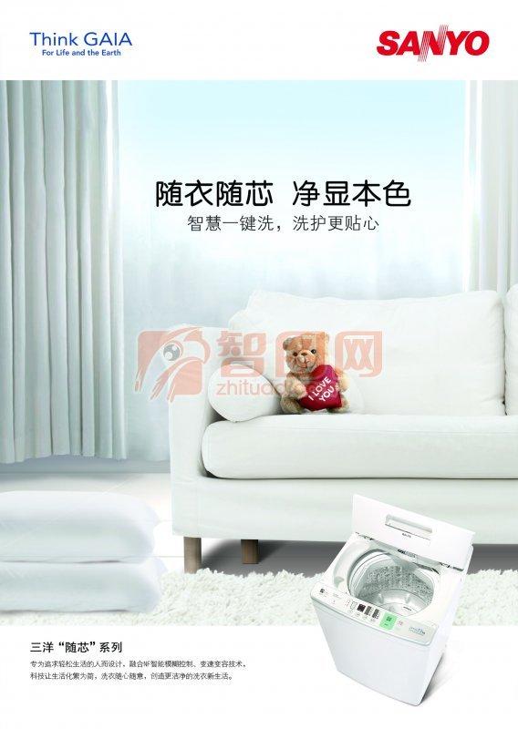 三洋洗衣機元素海報設計