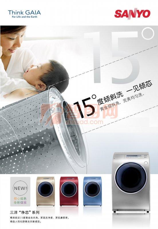 【psd】三洋洗衣机素材海报设计