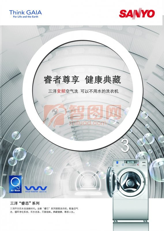 三洋洗衣機海報設計