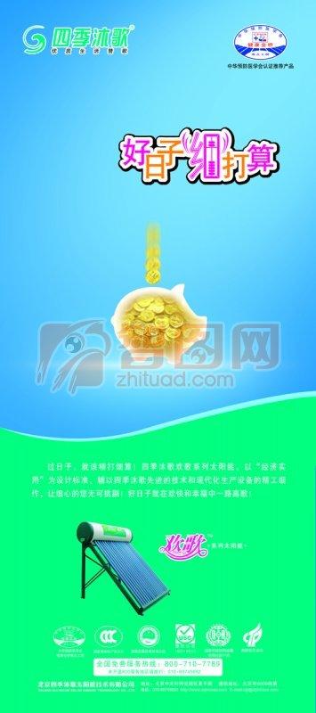 四季沐歌熱水器展板設計