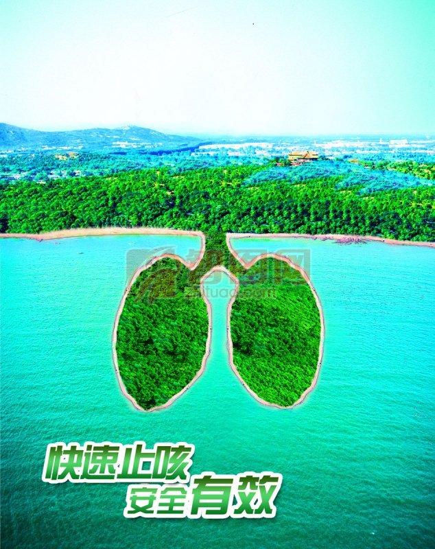 【psd】止咳药海报设计