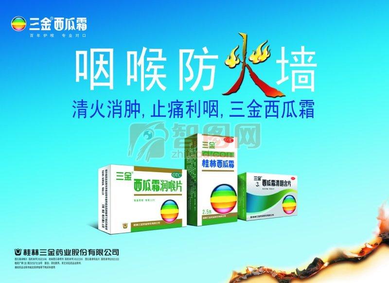 关键词: 说明:-三金西瓜霜海报设计 上一张图片:   养生堂天然维生素e