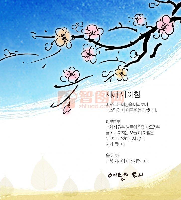 臘梅背景花紋圖