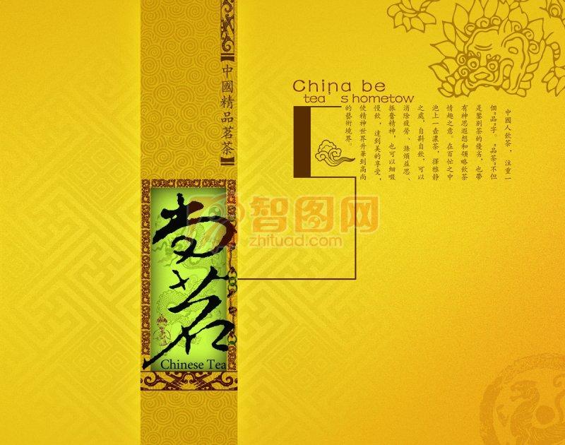 中國茗茶包裝設計