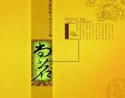 中国茗茶包装设计