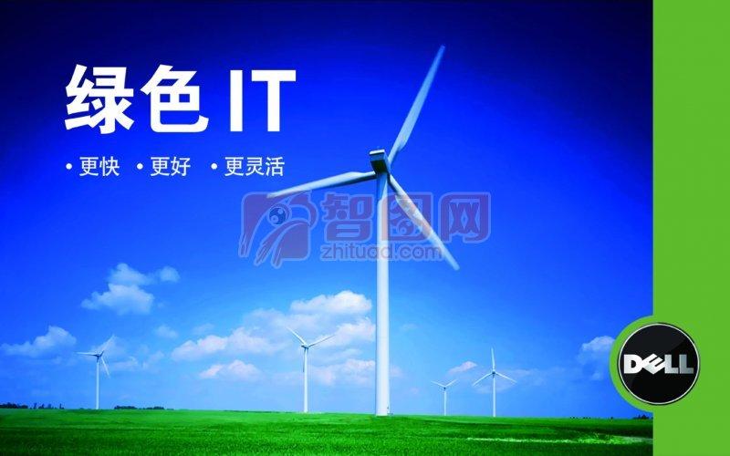dell綠色IT畫冊設計