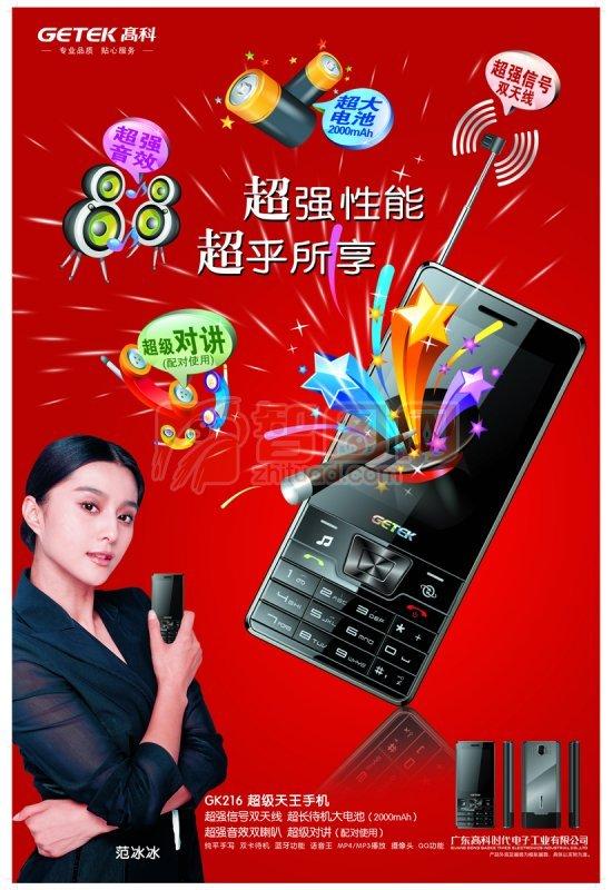 高科超級天王手機海報設計