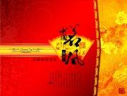 中国茗风茶叶包装设计