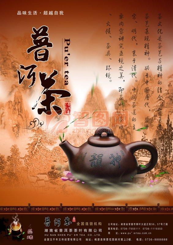 中秋茶叶海报展示
