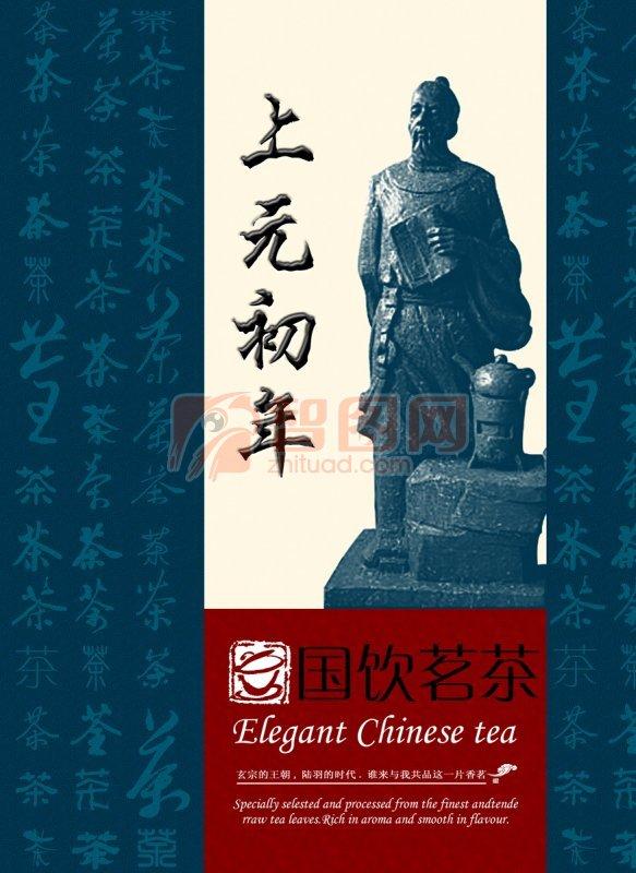 國飲茗茶海報設計