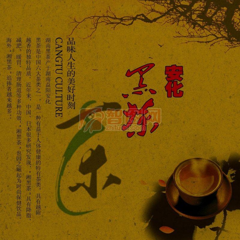 安化黑茶海報設計