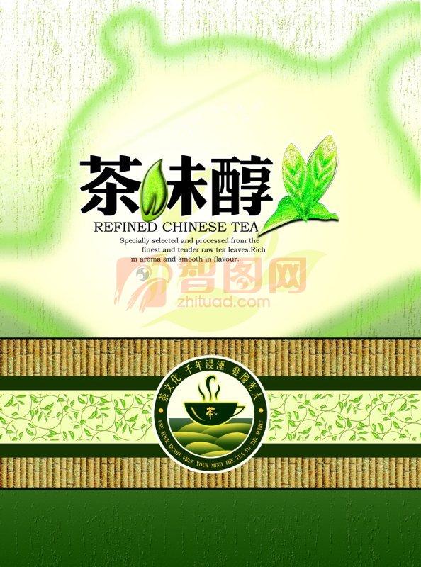 【psd】茶味醇海报设计