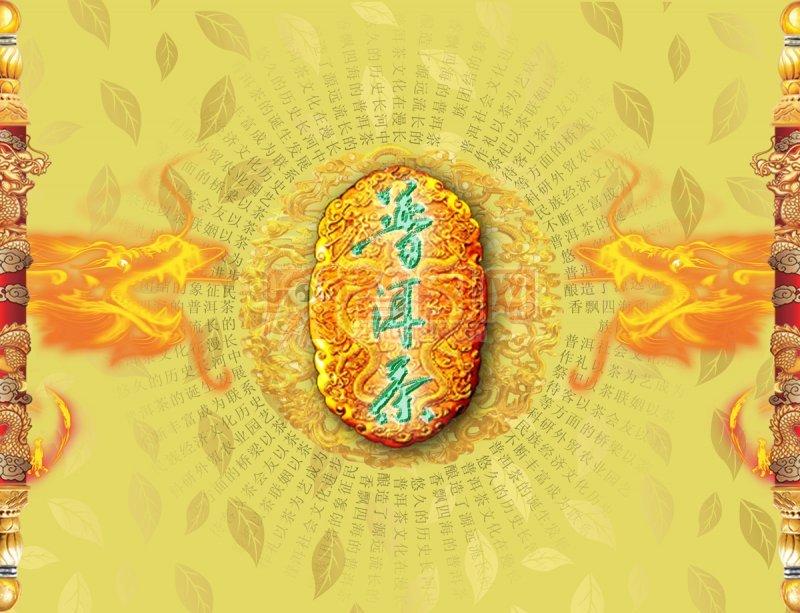 普洱茶海報設計