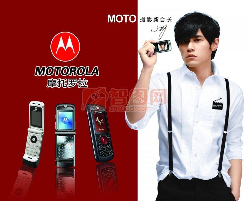 摩托羅拉手機素材海報