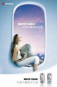 摩托羅拉E680i手機海報是耳機