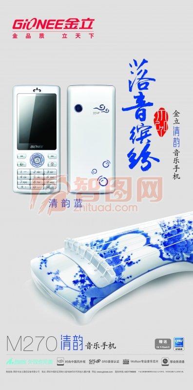 金立清韻藍展板設計