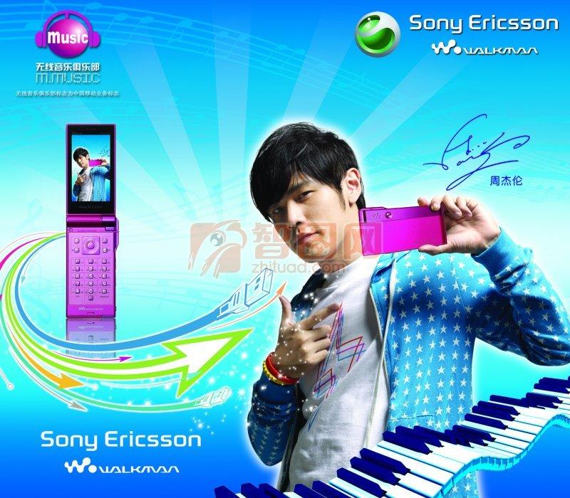 藍色背景索愛手機設計海報
